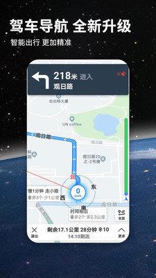 北斗地圖導航2020新版