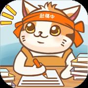 猫咪作家红包版