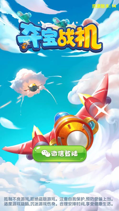 夺宝战机最新版下载-夺宝战机最新版本下载