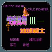 FC快乐比奇3地球战士单机版