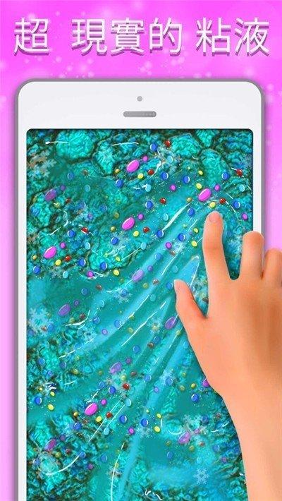 快清理粘液模拟器中文版2020最新版下载
