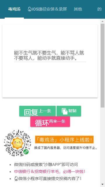 毒鸡汤文案生成器-毒鸡汤文案生成器在线app