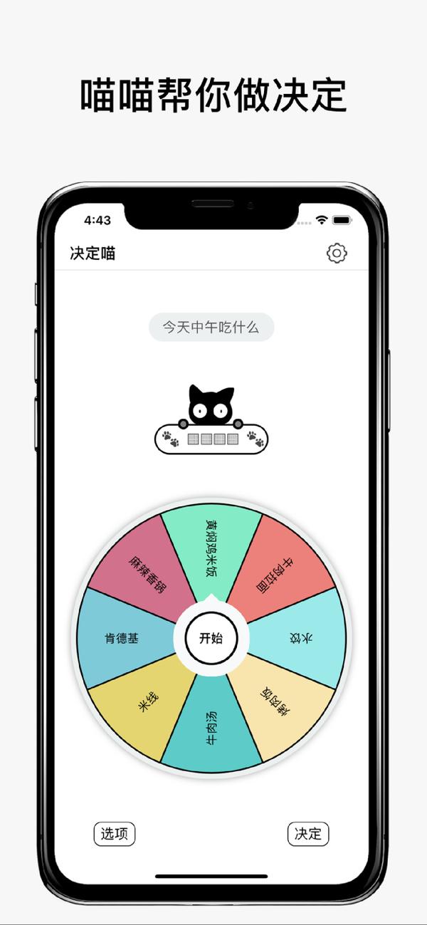 决定喵安卓版下载-决定喵app安卓版下载