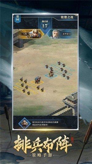 群雄三国红包版APP游戏下载-群雄三国红包版安卓版游戏下载