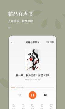 番茄免费小说3.0.5.32下载-番茄免费小说3.0.5.32app下载