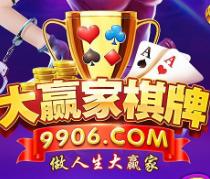 大贏家9906
