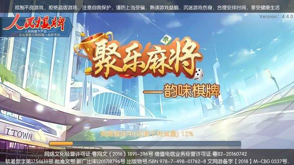 韵味棋牌茶楼正版-韵味棋牌茶楼安卓最新版