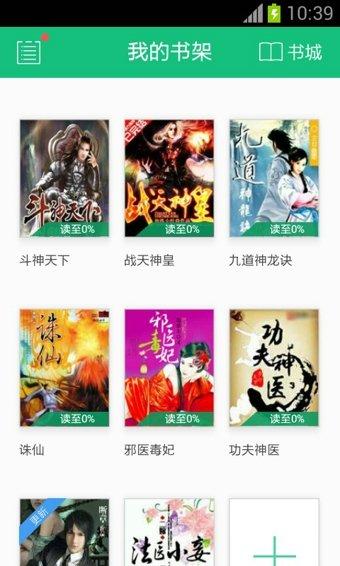 书旗小说免费版下载-书旗小说免费版版app下载