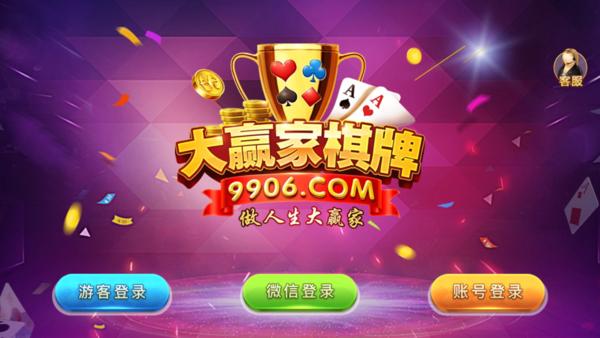大赢家9906app下载-大赢家9906棋牌免费安装