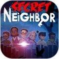 神秘邻居测试版
