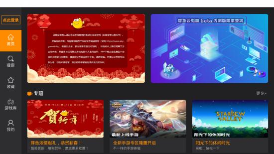 胖鱼云电脑下载-胖鱼云电脑官方版下载