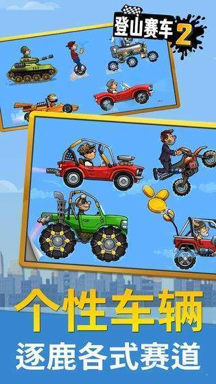 登山赛车破解版2下载-登山赛车破解版2中文版下载