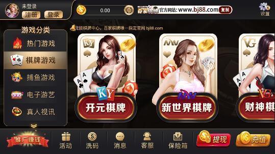 百家棋牌游戏平台