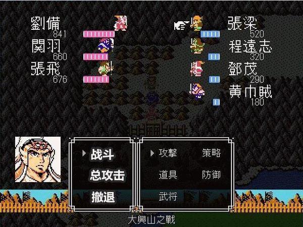 吞食天地2中文版下载-吞食天地2汉化中文版下载