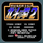 FC北斗神拳2单机版