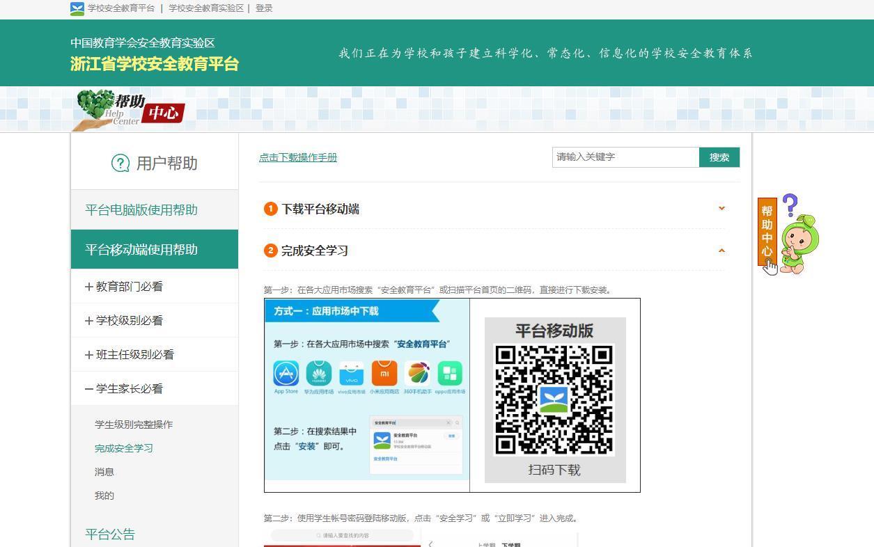 浙江省安全教育平台登录