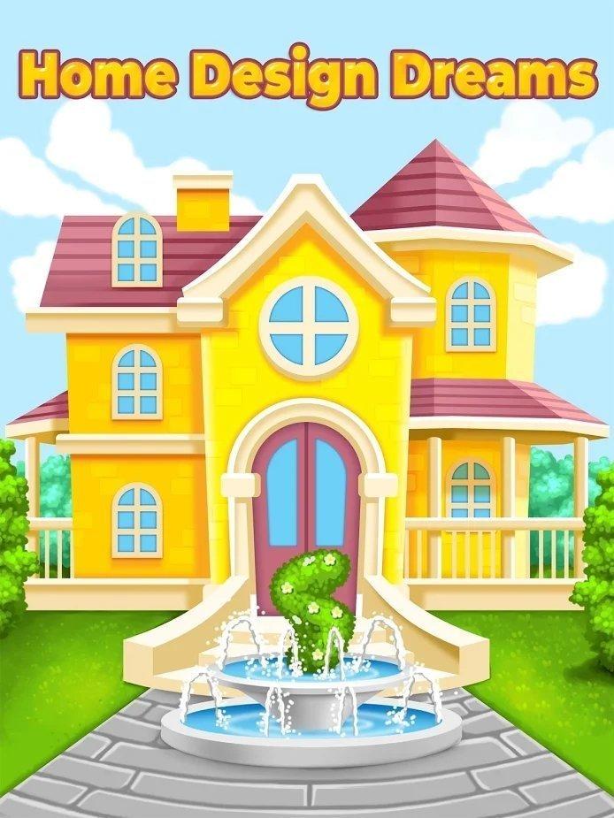 家居设计梦想