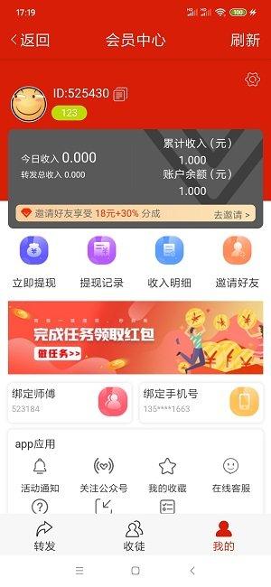 米熊網app下載-米熊網軟件下載