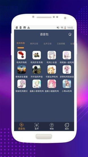 音控变声器app下载-音控抖音变声器手机版