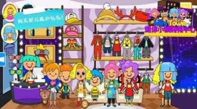 迷你小镇购物中心游戏下载-迷你小镇购物中心最新安卓版下载