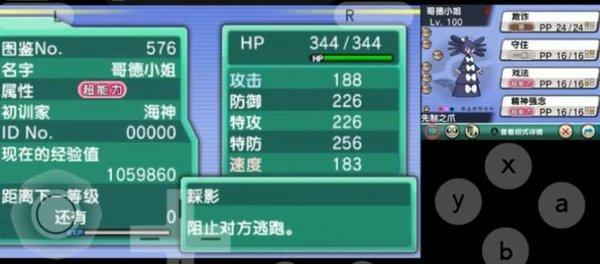 口袋妖怪海神蓝3.5下载(附攻略)-口袋妖怪海神蓝3.5金手指完整版下载