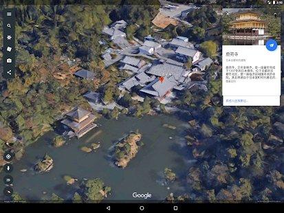 谷歌地球下載手機版-谷歌地球下載安卓版