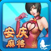 安庆赖子麻将
