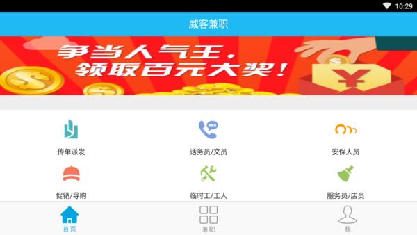 威客兼职app下载-威客兼职平台app下载