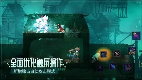 死亡细胞国际版中文版游戏下载-死亡细胞国际版游戏下载