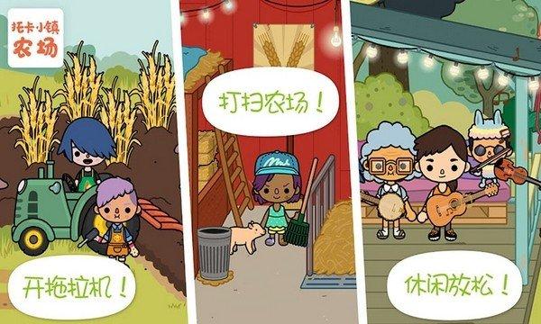 托卡小镇农场生活免费下载-托卡小镇农场生活最新破解版下载2020