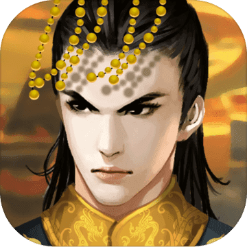 皇帝成长计划2内购版