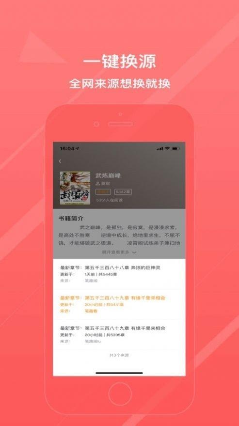 青鸾小说app