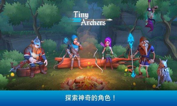 疯狂弓箭手游戏下载-疯狂弓箭手最新中文版下载