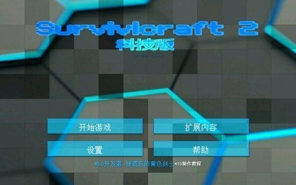生存战争2科技中文版