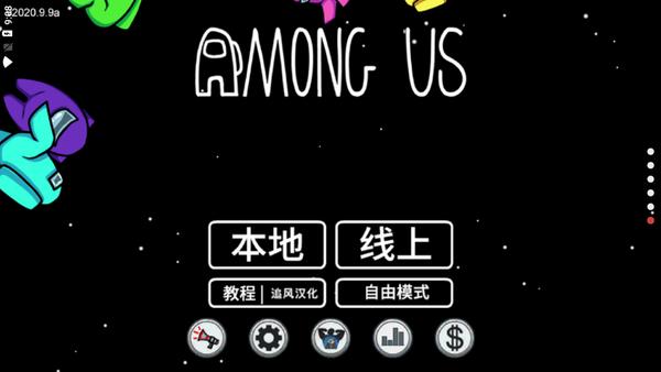 太空版狼人杀中文汉化版