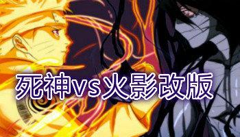 死神vs火影改版