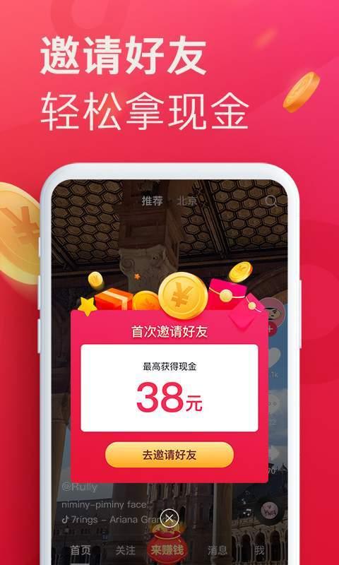 抖音极速版赚钱领红包下载-抖音极速版app赚钱下载安装