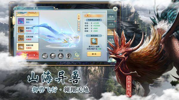 山海经异变红包版正版下载-山海经异变红包版正版游戏下载