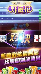 旺旺拼三张(亲友圈)游戏下载-旺旺拼三张手机版下载