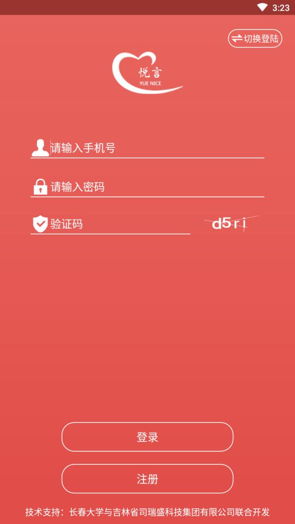 悦言小说下载-悦言小说app下载