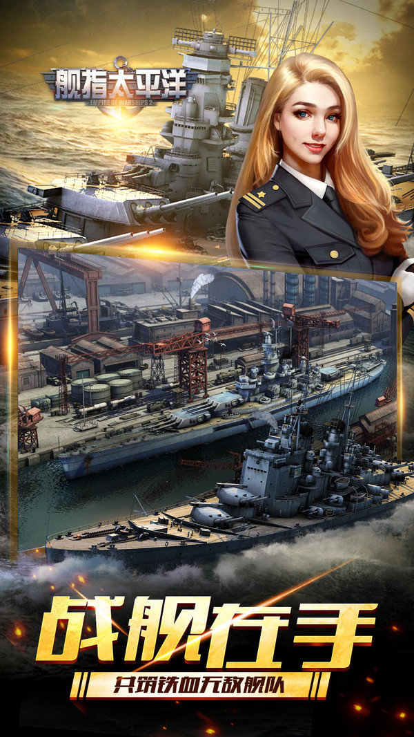 舰指太平洋破解版游戏下载-舰指太平洋破解版无限钻石