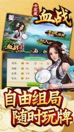 血战卡五星麻将免费下载安装-血战卡五星麻将APP最新版下载