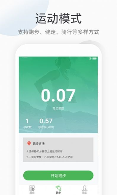 趣步跑app下載-趣步跑紅包版軟件下載