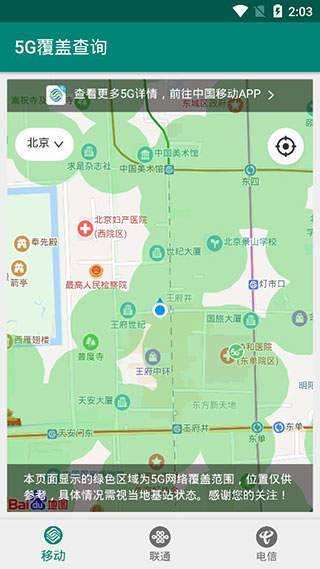 5g覆盖地图