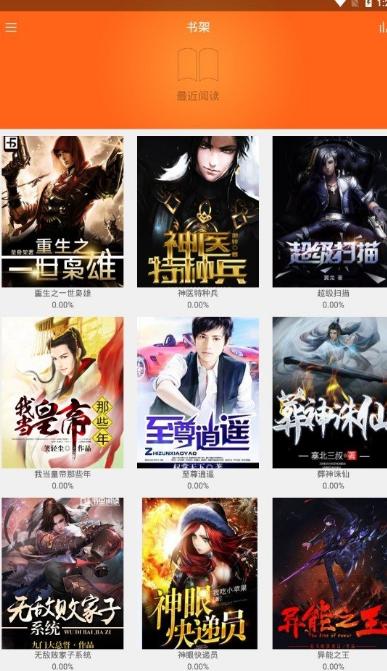 南风小说下载-南风小说app下载