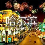 哈尔滨旅游地图2020