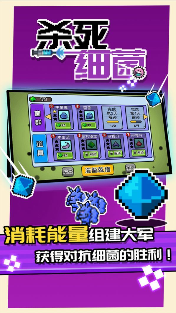 杀死细菌破解版下载-杀死细菌无限宝石中文破解版下载