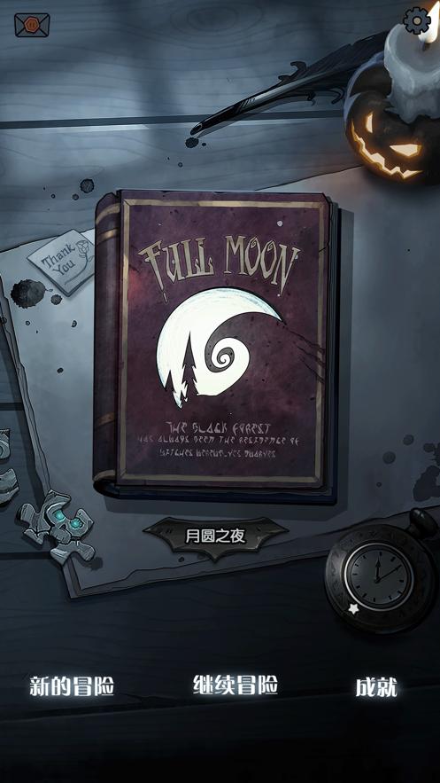 月圆之夜2.1.0破解版