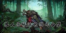 狼人杀玩法的游戏合集