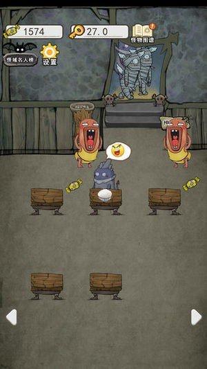 怪物餐厅安卓领红包